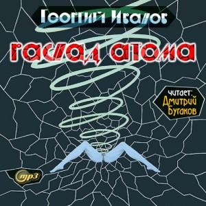 Распад атома - 10
