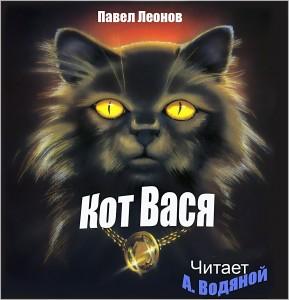 Кот Вася - Читает А. Водяной