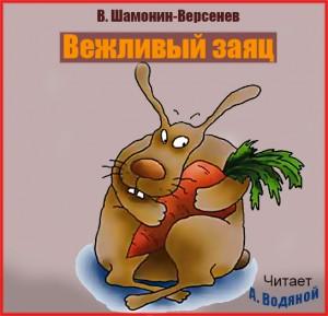 В. Шамонин-Версенев. Вежливый заяц - чит. А. Водяной
