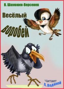 В. Шамонин-Версенев. Веслый воробей - чит. А. Водяной