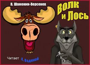 В. Шамонин-Версенев. Волк и лось - чит. А. Водяной