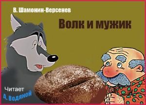 В. Шамонин-Версенев. Волк и мужик - чит. А. Водяной