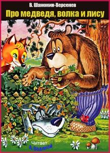 В. Шамонин-Версенев. Про медведя волка и лису - чит. А. Водяной