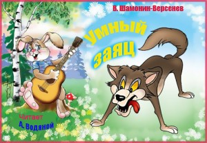 В. Шамонин-Версенев. Умный заяц - чит. А. Водяной