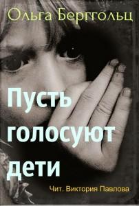 Ольга Берггольц. Пусть голосуют дети. Чит. Виктория Павлова