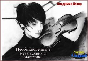 В. Келер. Необыкновенный музыкальный мальчик - чит. А. Водяной