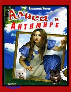 В. Келер. Алиса в Антимире - чит. А. Водяной
