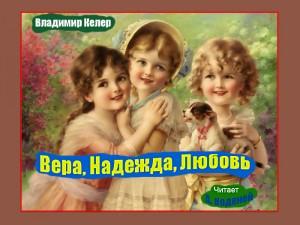В. Келер. Вера Надежда Любовь - чит. А. Водяной