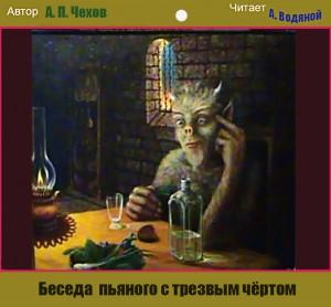А. П. Чехов. Беседа пьяного с трезвым чертом - чит. А. Водяной