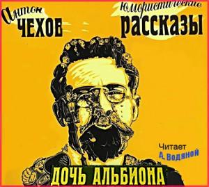 А. П. Чехов. Дочь Альбиона - чит. А. Водяной