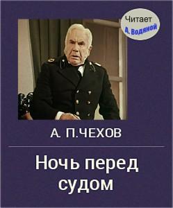 А. П. Чехов. Ночь перед судом - чит. А. Водяной