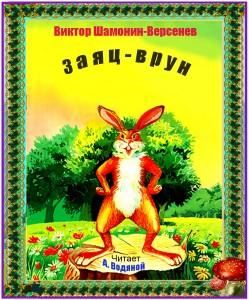 В. Шамонин-Версенев. Заяц-врун - чит. А. Водяной