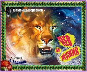 В. Шамонин-Версенев. Лев и мужик - чит. А. Водяной