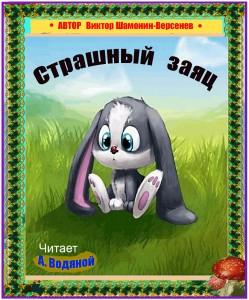 В. Шамонин-Версенев. Страшный заяц - чит. А. Водяной