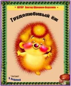 В. Шамонин-Версенев. Трудолюбивый еж - чит. А. Водяной