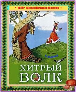 В. Шамонин-Версенев. Хитрый волк - чит. А. Водяной