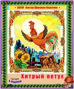 В. Шамонин-Версенев. Хитрый петух - чит. А. Водяной