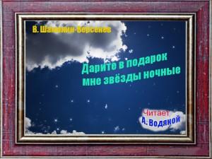 В. Шамонин-Версенев. У деревни - чит. А. Водяной