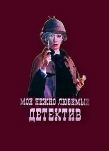 Григорий Горин * Мой нежно любимый детектив (часть 6)