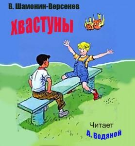 В. Шамонин-Версенев. Хвастуны - чит. А. Водяной