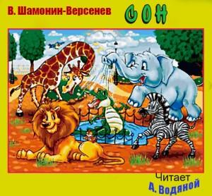 В. Шамонин-Версенев. Сон - чит. А. Водяной