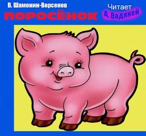 В. Шамонин-Версенев. Поросенок - чит. А. Водяной