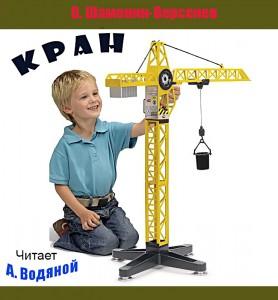 В. Шамонин-Версенев. Кран - чит. А. Водяной