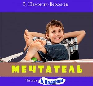 В. Шамонин-Версенев. Мечтатель - чит. А. Водяной