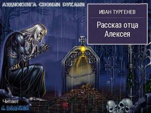 И. С. Тургенев. Рассказ отца Алексея (2) - чит. А. Водяной