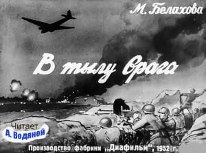 М. Белахова. В тылу врага - чит. А Водяной