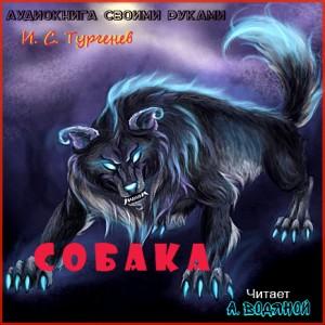 И. С. Тургенев. Собака (2) - чит. А. Водяной