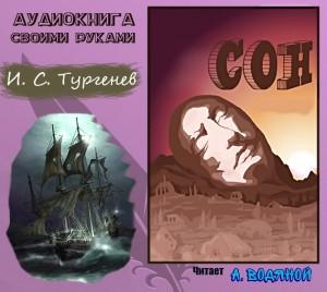 И. С. Тургенев. Сон (2) - чит. А. Водяной