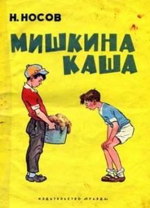Н. Носов - Мишкина каша