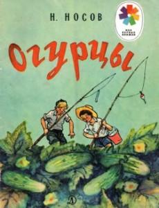 Н. Носов - Огурцы