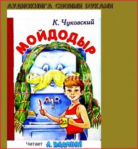 К. Чуковский. Мойдодыр - чит. А. Водяной