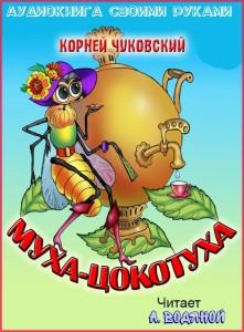К. Чуковский. Муха цокотуха - чит. А. Водяной
