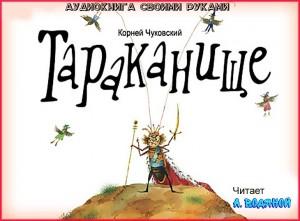 К. Чуковский. Тараканище - чит. А. Водяной