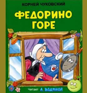 К. Чуковский. Федорино горе - чит. А. Водяной