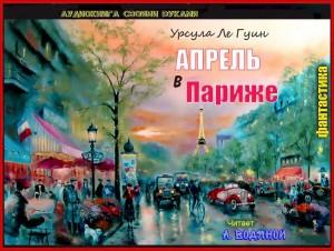 Апрель в Париже (радио-микс)