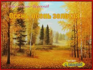 В. Шамонин-Версенев. Моя заснеженная Русь - чит. А. Водяной
