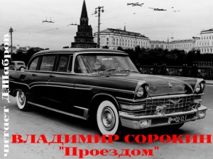 Владимир Сорокин_Проездом