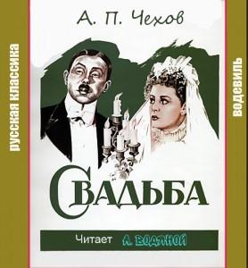 А. П. Чехов. Свадьба (3) - чит. А. Водяной