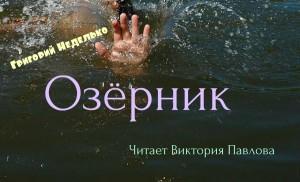 Григорий Неделько. Озерник. Чит. Виктория Павлова