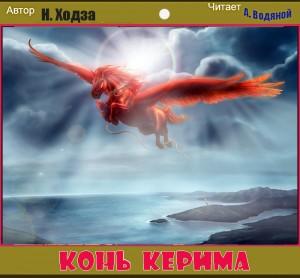 Н. Ходза. Конь Керима - чит. А. Водяной