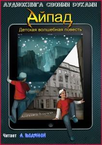 А. Лукшин. Айпад - детская волшебная повесть (6) - чит. А. Водяной