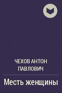 А .П. Чехов Месть женщины