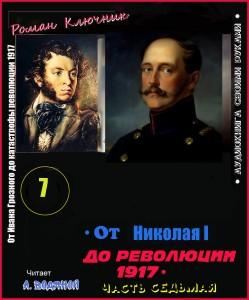 Часть 4 (глава 12) Николай I и эволюция. Гибель Пушкина