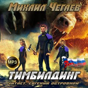 Чегаев Михаил - 7 Тимбилдинг