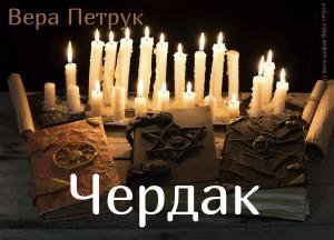 Вера Петрук. Чердак