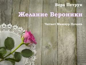 Желание Вероники - Текст читал Машхур Почоев